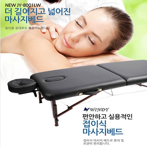[윈디] 접이식 마사지베드 JY-8001LW 접이식침대 경락침대 마사지침대 접이식베드