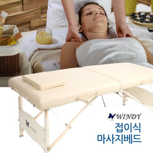 [윈디] 휴대용 접이식 마사지베드 JY-6000 접이식침대 마사지침대 접이식베드