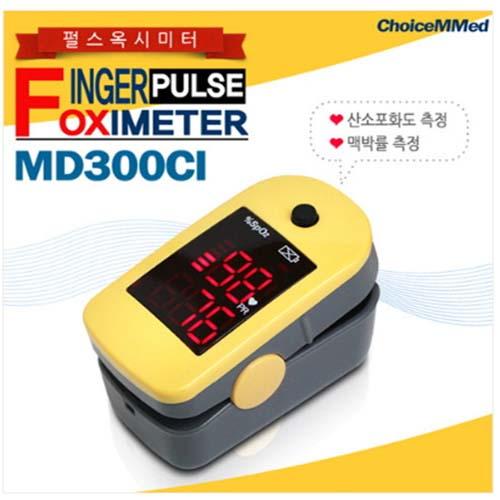 [초이스] 휴대용 펄스옥시미터 산소포화도측정기 MD300C1 맥박측정 혈중산소농도측정 옥시메타