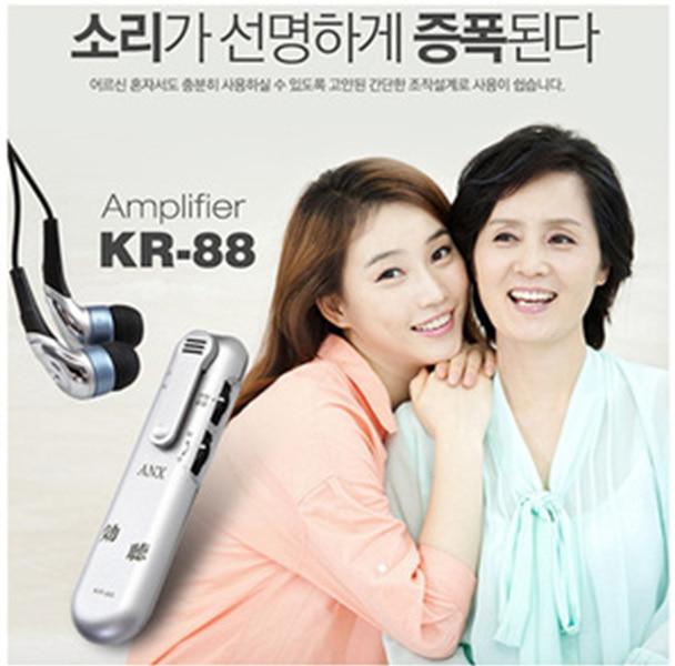 [ANNEX] KR-88 고성능음성증폭기 효청S|휴대용음성증폭기 청각보호 어르신음성증폭기 어르신선물 보청기