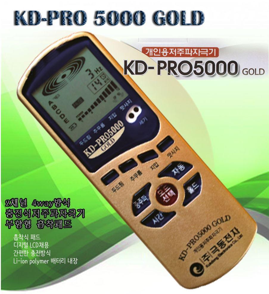 [극동]충전식 저주파자극기/KD-PRO5000GOLD(부항형) 2채널 중주파기|저주파 근육자극기 저주파기 펄스자극기 저주파안마기 부항형저주파자극기 부항저주파