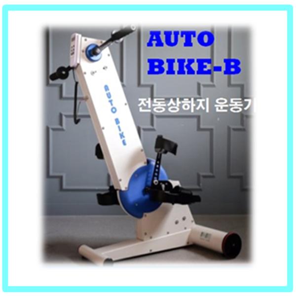 [새한] 국내생산 오토바이크 AUTOBIKE-B (보급형) 전동상하지운동기 (휠체어&의자모두사용가능한하지운동기) 재활연습 재활보조기구 재활운동기구 재활훈련