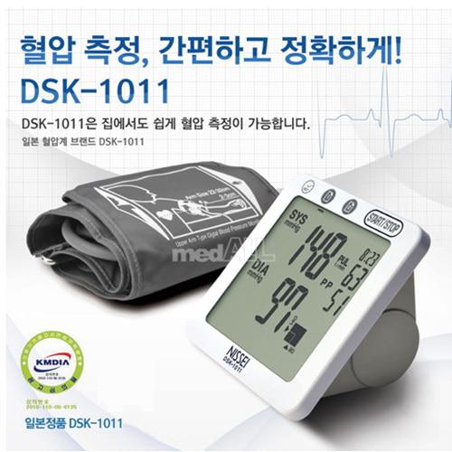 [니쎄이] 팔뚝형 자동혈압계 DSK-1011 (일본제조) / 혈압측정기 혈압계 혈압측정기 가정용혈압계 개인용혈압계 자동전자혈압계 전자혈압측정기 팔뚝형혈압계