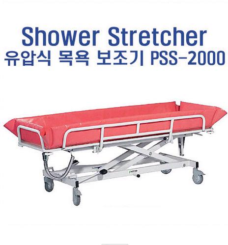[Pampas] PSS-2000,PSS 2000 목욕보조기 유압식샤워트롤리 목욕베드 샤워베드 목욕침대 목욕카 샤워침대 이동목욕카 환자간병침대 환자샤워