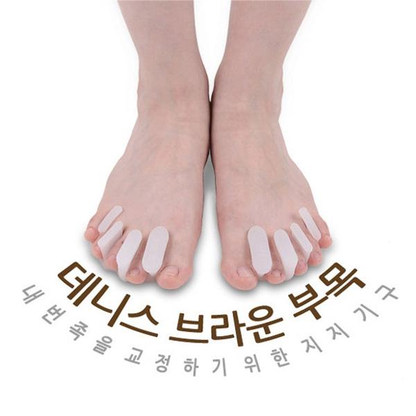 풋케어 데니스브라운부목2set(교정용+지압용)|전체발가락벌리개 발가락교정기 무지외반증 버선발교정기 교정용품